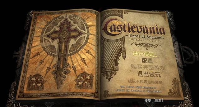 恶魔城:暗影之王截图0