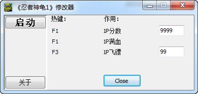 《忍者神龟1》修改器+3