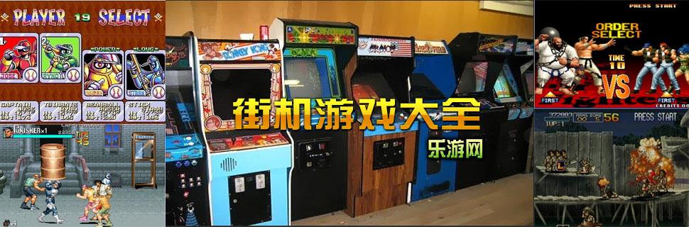 街机游戏_街机游戏下载_街机游戏合集 乐游网