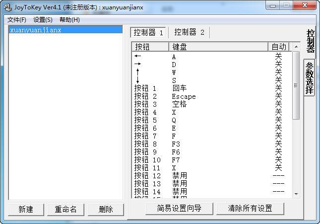 《轩辕剑6》手柄映射键盘工具