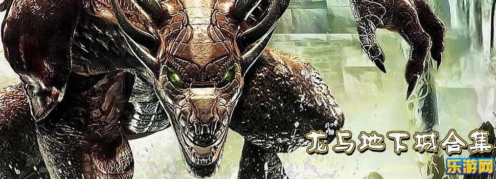 龙与地下城合集
