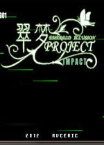 翠梦ProjectIMPACT