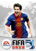 FIFA世界足球电脑版
