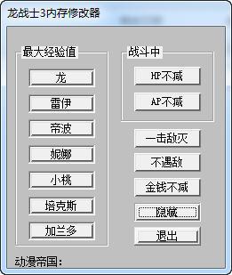 龙战士3修改器+6