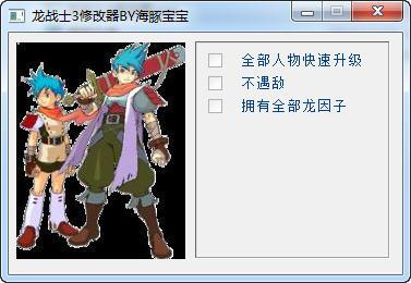 龙战士3修改器+3