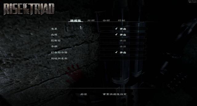 龙霸三合会中文高清重制版截图0
