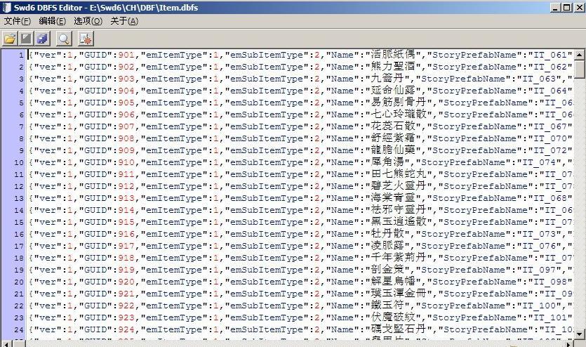 《轩辕剑6》DBFS数据文件编辑工具