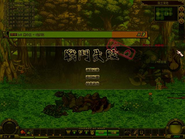阿拉德英雄传中文硬盘版截图3