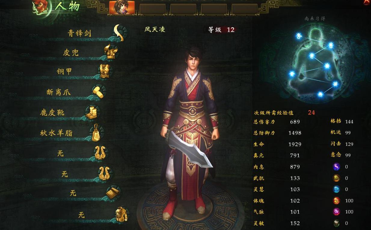 轩辕剑6画质补丁