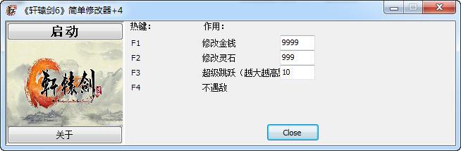 轩辕剑6修改器+4