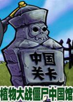 植物大战僵尸中国馆电脑版