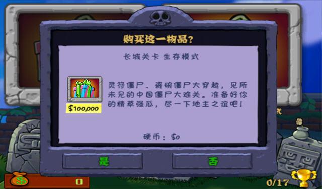 植物大战僵尸中国馆电脑版v1.0_截图2