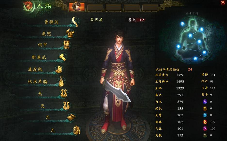轩辕剑6离线升级补丁