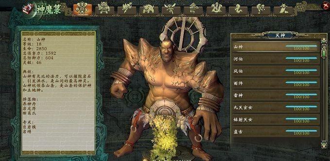 轩辕剑6存档