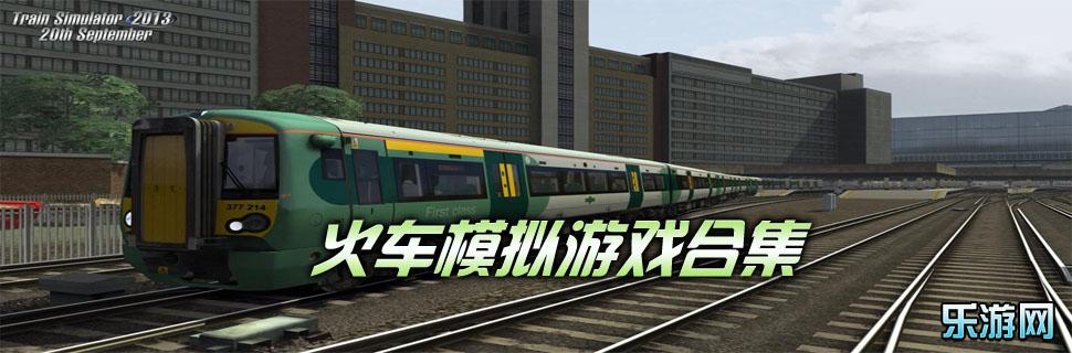 火车模拟游戏