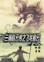 三国赵云传之飞龙追云