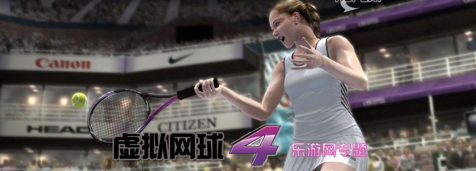 虚拟网球4_虚拟网球4中文版_虚拟网球3 乐游网
