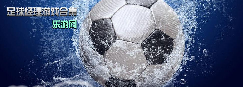 足球经理游戏合集