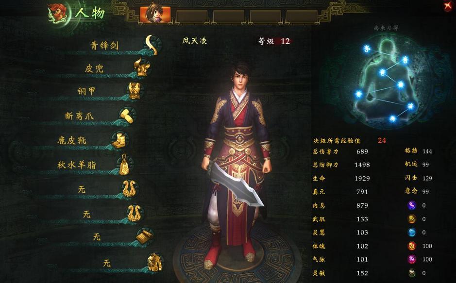 轩辕剑6升级补丁