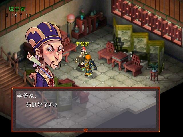 梦幻群侠传3(原版+资料片)中文完整版截图4