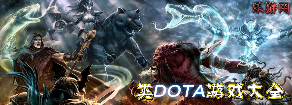 dota类游戏_dota类单机游戏_类dota游戏合集_乐游网