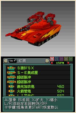 重装机兵2重制版中文硬盘版截图0