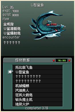 重装机兵2重制版中文硬盘版截图1