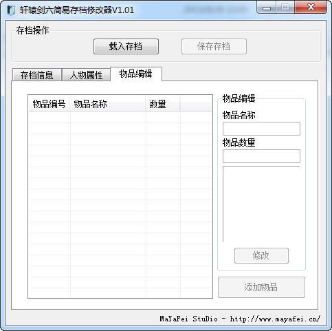 轩辕剑6存档修改器