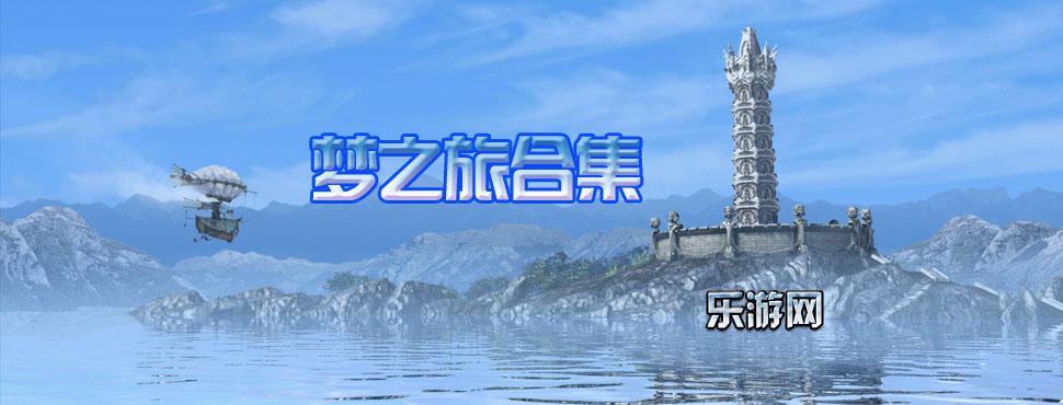 梦之旅游戏_梦之旅3_梦之旅4中文版下载 乐游网