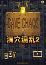 洞穴混乱2