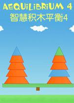 智慧积木平衡4