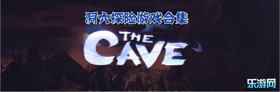 洞穴探险游戏_洞穴探险游戏下载_洞穴探险游戏合集