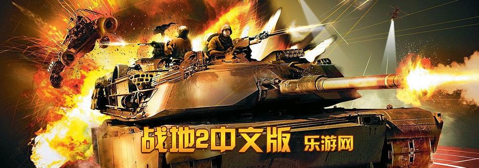 战地2_战地2中文版下载_战地2地图下载 乐游网