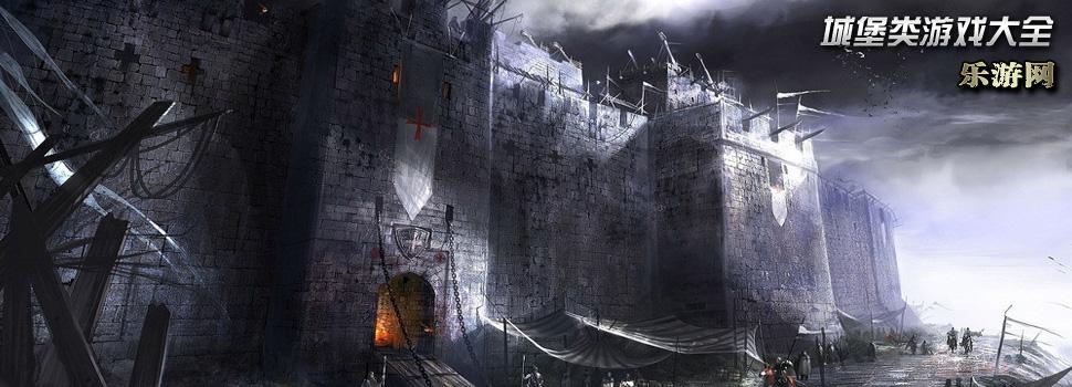 城堡类游戏