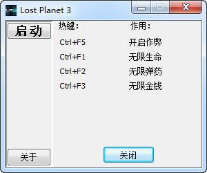 失落的星球3修改器+3