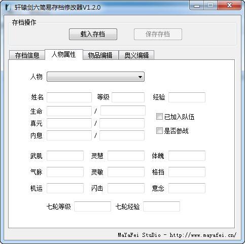 轩辕剑6v1.02存档修改器
