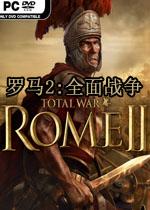 罗马2:全面战争中文破解版