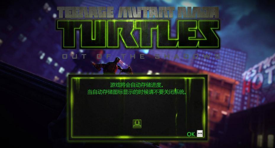 忍者神龟:冲出阴暗汉化补丁