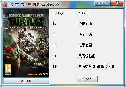 忍者神龟:冲出阴暗修改器+5