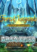 森林传奇:爱的呼唤中文汉化版