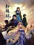 《轩辕剑6》游戏原声音乐
