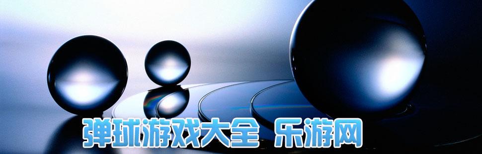 三维弹球_弹球游戏_弹球游戏大全 乐游网