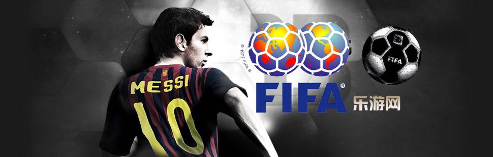 fifa足球经理13_fifa足球游戏_fifa游戏合集 乐游网