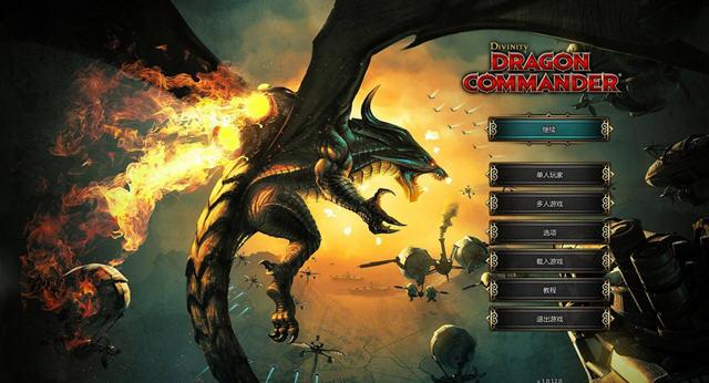 神界:龙之指挥官中文完整版截图0