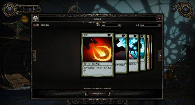神界:龙之指挥官中文完整版截图1