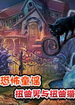恐怖童谣:扭曲男与扭曲猫
