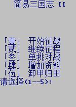 简易三国志2加强版