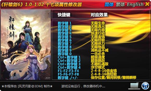 轩辕剑6修改器+17