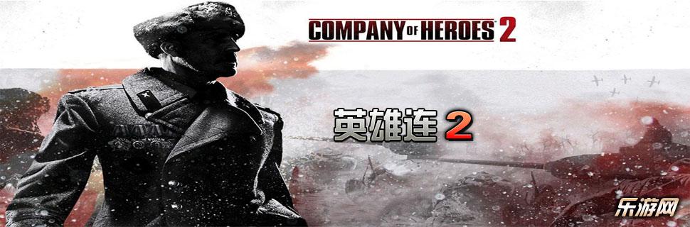 英雄连2_英雄连2中文版下载_英雄连2修改器 乐游网