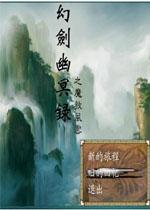 幻剑幽冥录之魔教风云中文完美版